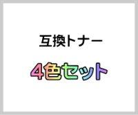ブラザー TN-291B 【4色セット】 互換トナー