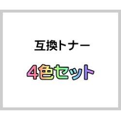 CT201761〜4 【4色セット】 (大容量) 互換トナー ■富士ゼロックス