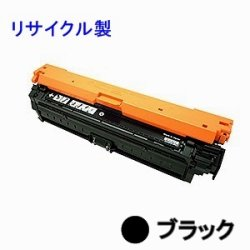 画像1: キヤノン トナーカートリッジ322II 【ブラック】 (大容量) リサイクルトナー ◆LBP9100C/LBP9100CS/LBP9200C/LBP9500C/LBP9510C/LBP9600C/LBP9650Ci用