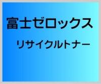 CT201823 リサイクルトナー (大容量) (リターン) ■富士ゼロックス