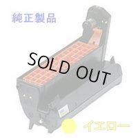 カシオ V15-DSY 【イエロー】 純正ドラム ◆SPEEDIA V1500用