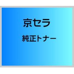 画像1: 京セラ TK-8801 純正トナー 【4色セット】