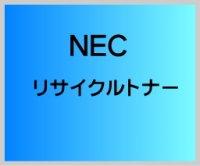 NEC PR-L4700-12 リサイクルトナー