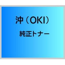 画像1: 沖データ(OKI)  DR-C4DM 純正 ドラム 【マゼンタ】