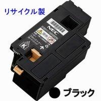 NEC PR-L5600C-19 【ブラック】 互換トナー