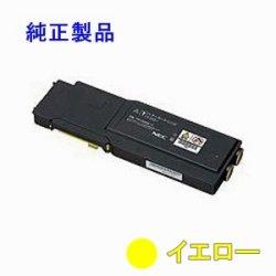 画像1: NEC PR-L5900C-11 【イエロー】 (小容量) 純正トナー ◆Color MultiWriter 5900C用
