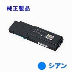 画像1: NEC PR-L5900C-13 【シアン】 (小容量) 純正トナー ◆Color MultiWriter 5900C用