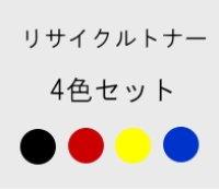 シャープ MX-C30J 【4色セット】 リサイクルトナー