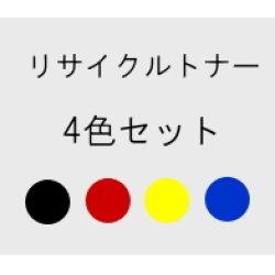 画像1: HP C9720A〜723A 【4色セット】 リサイクルトナー (リターン◆Color LaserJet 4600/4650用