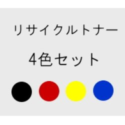 MX-C38JT 【4色セット】 リサイクルトナー ■シャープ