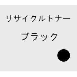 画像1: CT202681 リサイクルトナー 【ブラック】 (大容量) ■富士ゼロックス