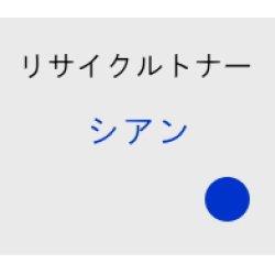 画像1: トナー038 リサイクルトナー 【シアン】 ■キヤノン