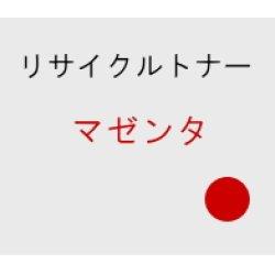 TK-896M 【マゼンタ】 (大容量) リサイクルトナー ■京セラ