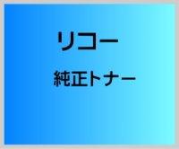 リコー ipsio SP C740BK ドラム 純正 【ブラック】