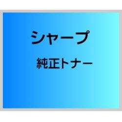 画像1: シャープ MX-35JTBA 純正トナー
